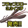 【EVERGREEN】巨大な爪の超実戦型クローワームに新サイズ「フラップクロー3.3インチ」発売!