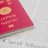 [ま]パスポートの申請は持っているパスポートの有効期限内にするのが手軽でいいです @kun_maa