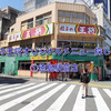 徳島の餃子の王将に店舗限定メニューはあるのか? 1.徳島駅前店