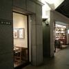スターバックスコーヒー天神地下街店