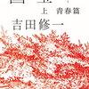 【文学賞】今年の中央公論文芸賞は吉田修一「国宝」!極道の家に生まれ人間国宝まで登りつめた男の物語