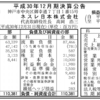ネスレ日本株式会社 平成30年12月期決算公告