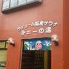 第二一の湯(だいにいちのゆ)船橋市 H29年8月31日閉店