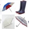 【特集tricolored】 雨の日もトリコロールな傘・レインウェア・レイングッズで