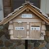 茶臼岳(栃木県)