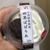 セブンイレブン 宇治抹茶使用 抹茶ばばろあ 食べてみました