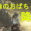 【PS4 /ダークソウルⅢ】教会の槍、ハーフライトでプレイ!最強の掃除のおばちゃん降臨!教会の槍での勝利のコツ
