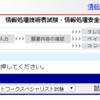 平成29年度秋期 ネットワークスペシャリスト試験に挑戦!