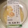 チーズ好き必見!【瀬戸内レモンとグレープフルーツのレアチーズ】を召し上がれ