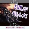Evilがとんだ 【G1クライマックス29】