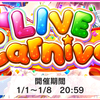 LIVE Carnival開催中!!清い。むりぃ