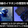 有線↔無線イヤホンの理想形を求めて。小岩井ことりCF KPro01と中華CF TINHIFI T2000のスペックを比較してみる。