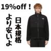 【格安】日本未発売商品『 海外規格』が19%offにて販売しております!