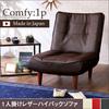 レザーソファ 一人暮らし家具 インテリア家具人気おすすめ  Comfy-コンフィ-