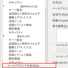 Outlook(Hotmail)がIMAPを備えた