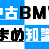 BMW雑学 自動車メーカー「BMW」の幕開けと最強のブランド