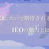 ICOに次いで期待されるIEOの魅力とは?