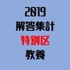 【みんなで作る解答速報】特別区1類<教養試験>の解答集計【2019年度】