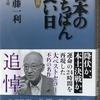 半藤一利さんを追悼し、名著『日本のいちばん長い日』決定版(文春文庫)を読みました。