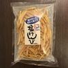 おすすめ・高知県のカリカリ芋けんぴ