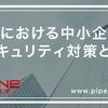 日本における中小企業の情報セキュリティ対策と脆弱性