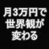 【月3万円増で世界観が変わる】貯金を増やす8つのコツ