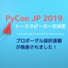 PyCon JP 2019 プロポーザル採択速報が発表されました