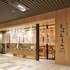 【オススメ5店】川崎・鶴見(神奈川)にある天ぷらが人気のお店