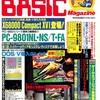 【1992年】【4月号】マイコンBASIC Magazine 1992.04