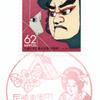 【風景印】尼崎東園田郵便局(2019.10.4押印)