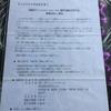 遊戯王 貴重資料 決闘者伝説 in TOKYO DOME 招待状資料等を公開【東京ドーム事件後の資料】