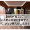 【絶対外せない】元不動産営業が重視するマンション購入の注意点!