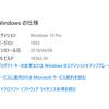 Windows10 19H1