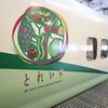 足湯新幹線とれいゆつばさでほっこり―新潟・山形・福島の旅(5)