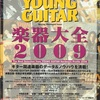 楽器大全 2009 The Best Selection from YOUNG GUITAR Hardware profile 2008