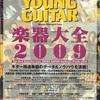 楽器大全 2009 The Best Selection from YOUNG GUITAR Hardware profile 2008
