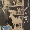 1995.10 馬の彫刻家 池田勇八 秋季特別展