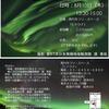 【イベント予告】夏休みサイエンスspecial「オーロラと宇宙」in高円寺