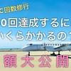【JGC】JAL/Oneworld搭乗52回予算は?回数修行にかかった金額大公開