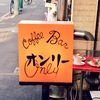 【東京都:田原町】coffee オンリー 合羽橋店