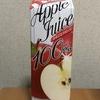 激安紙パックジュース!業務スーパー 近藤乳業『アップル100%』を飲んでみた!