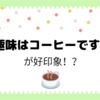 「趣味はコーヒーです!」が好印象を持たれるという事実