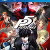 PS4版『ペルソナ5』絶賛発売中です!!