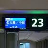JALとANAではルールが違うんですねと言っただけなのに、その後感動的な体験をしたJTA那覇発中部行き。