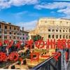 【イタリア⑤】ラツィオ・カンパーニャ州 品種・DOCG