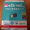 BUFFALO WiFi 無線LAN WI-U2-433DMS購入レビュー!Windows10アップデートで無線NICが認識しなくなった対応