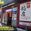 麺や福座〜2019年9月14杯目〜