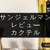 リキュール「サンジェルマン」のレビュー【カクテルレシピ13種】