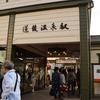鉄道日本一周-<四国+α編>④ 愛媛(宇和島・松山)