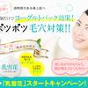 乳雪花の口コミと成分・効果まとめ|手軽にできるヨーグルト洗顔の実力は本物?